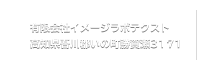 有限会社イメージラボテクスト 高知県吾川郡いの町勝賀瀬3171