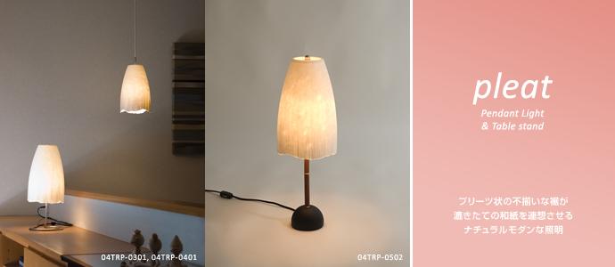 pleat : プリーツ状の不揃いな裾が漉きたての和紙を連想させるナチュラルモダンな照明