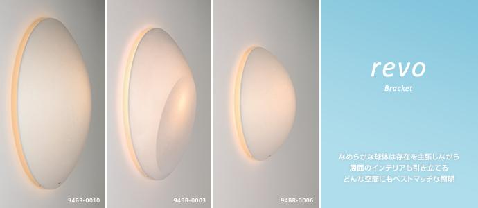 revo : なめらかな球体は存在を主張しながら周囲のインテリアも引き立てるどんな空間にもベストマッチな照明