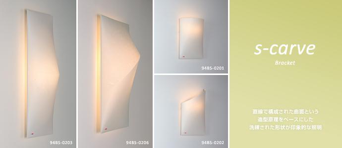 s-carve : 直線で構成された曲面という造型原理をベースにした洗練された形状が印象的な照明