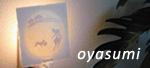 oyasumi CARTA