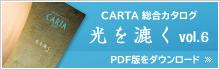 CARTA総合カタログ「光を漉く vol.6」PDF版をダウンロード