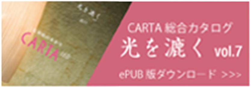 CARTA総合カタログ「光を漉く vol.7」ePUB版をダウンロード