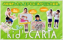 kid'sCARTA - お絵描きしたらステキなあかりに大変身。