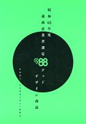 昭和63年度通商産業省選定'88 グッドデザイン商品