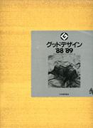 グッドデザイン'88-'89