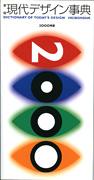 新版現代デザイン事典 2000年版