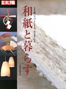 別冊太陽/和紙と暮らす